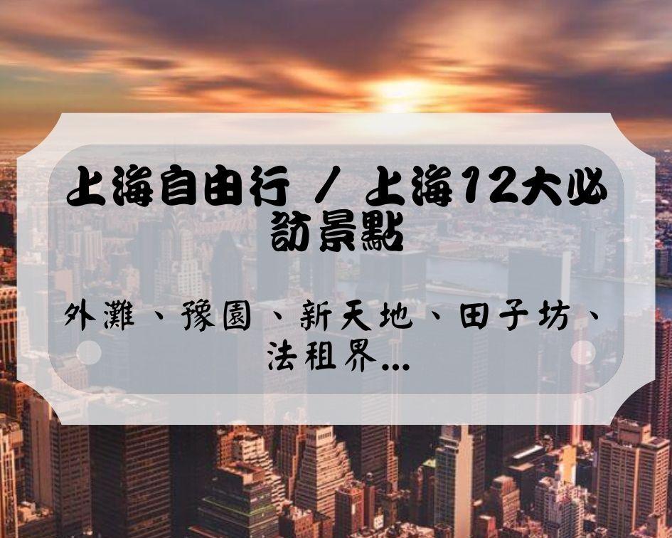 上海自由行/上海12大必訪景點