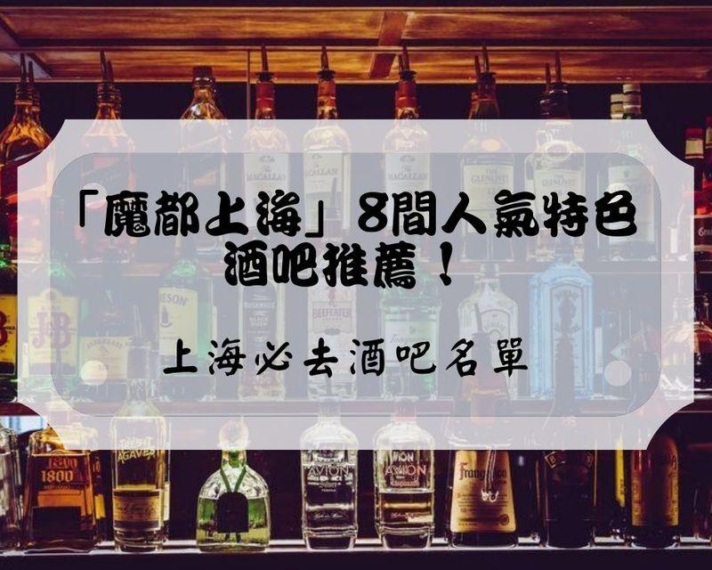 「魔都上海」8間人氣特色酒吧推薦!