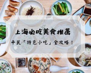 上海必吃美食推薦