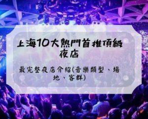 上海10大熱門首推頂級夜店