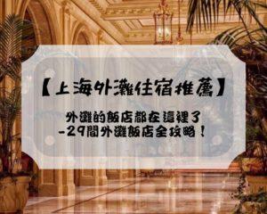 上海外灘住宿推薦