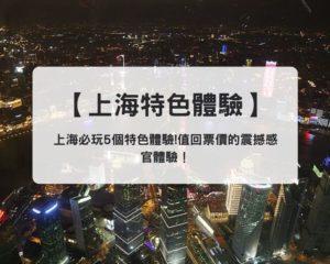上海特色體驗