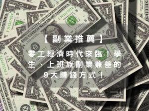 【副業推薦】零工經濟時代來臨!學生、上班族副業兼差的9大賺錢方式! (1) (1)